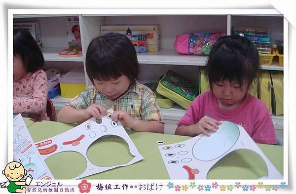 安君兒幼稚園日僑班梅組工作~おばけ