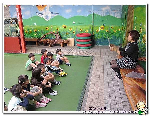 安君兒エンジェル幼稚園櫻組