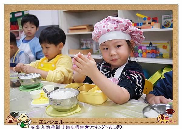 安君兒エンジェル幼稚園食物diy~梅組
