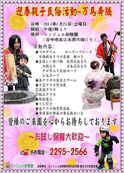 2014民俗活動