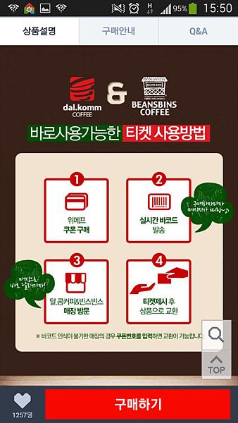 韓國團購券兌換方式