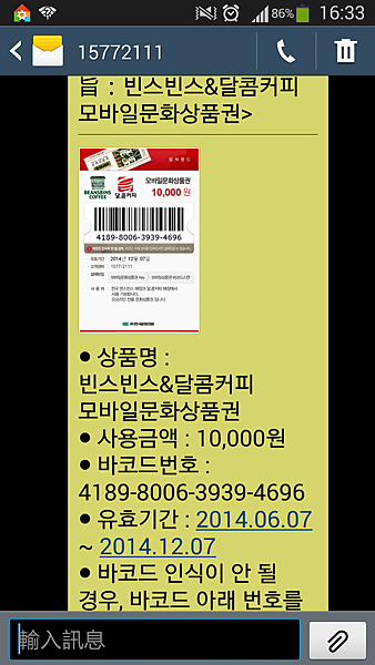 韓國團購券