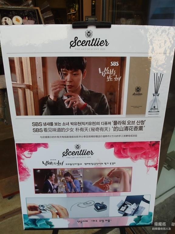 弘大│看見味道的少女-香水店scentlier