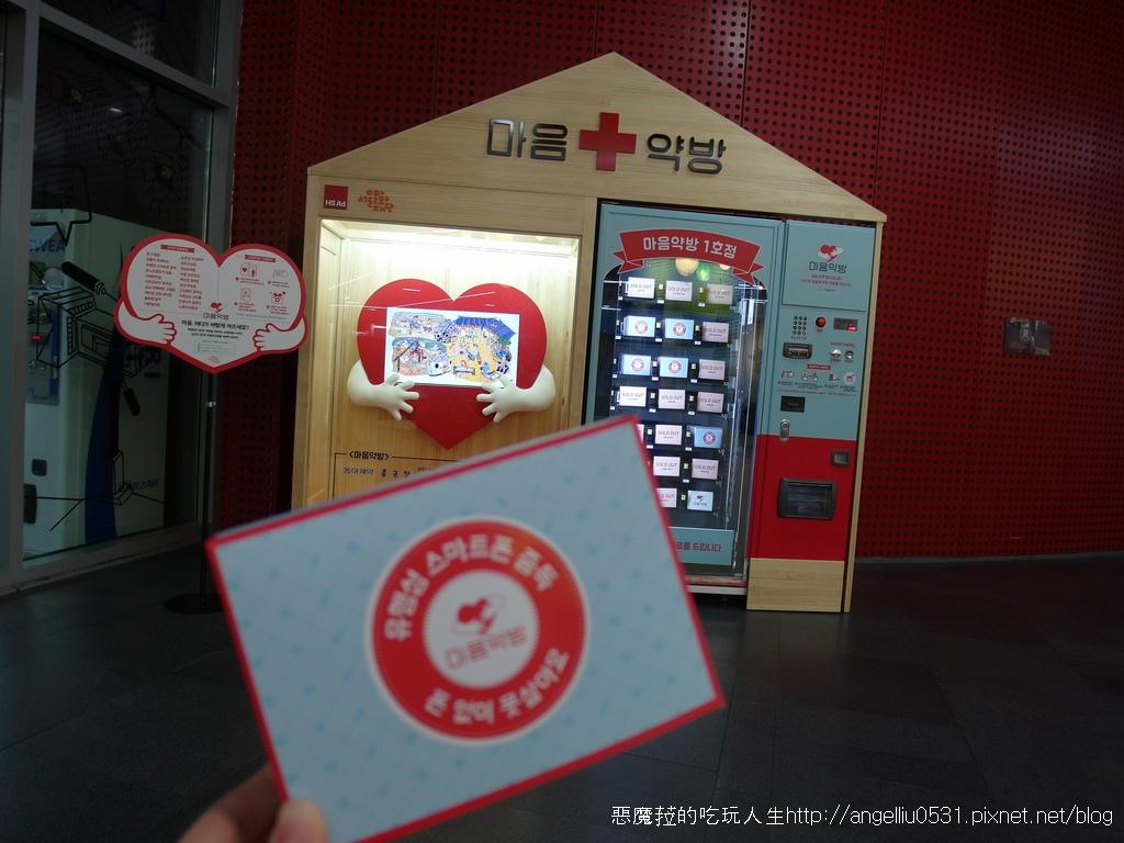 市廳│心靈藥房販賣機─投幣換得好心情,小藥方幫忙治癒你的心(시청 마음약방)