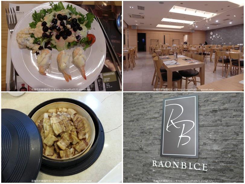 韓國│鐘閣站 RAONBICE(라온비체) 新開幕的午晚自助餐BUFFET/婚宴/週歲宴