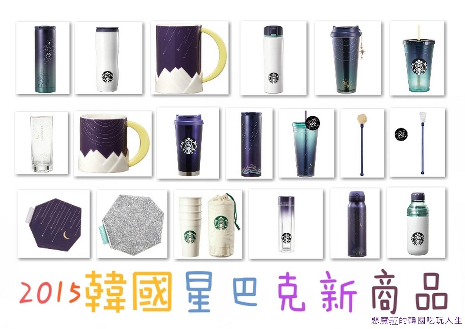 韓國│星巴克2015年8月新商品
