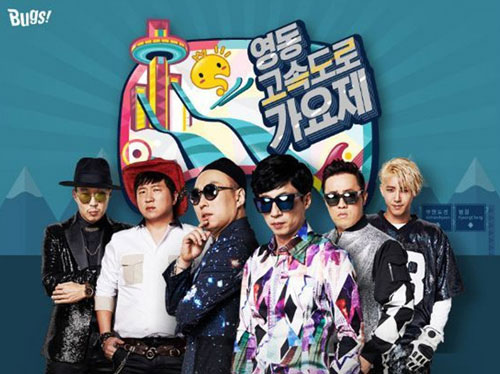 韓國│2015無限挑戰歌謠祭人物團隊及歌詞介紹