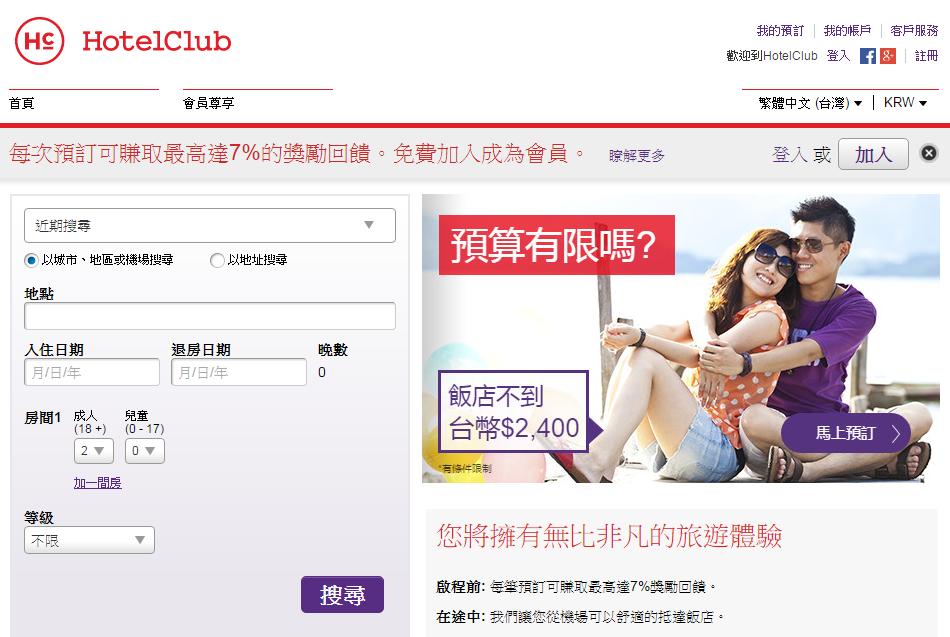 韓國自由行│訂房工具「Hotelclub」使用心得介紹+優惠折扣碼分享~