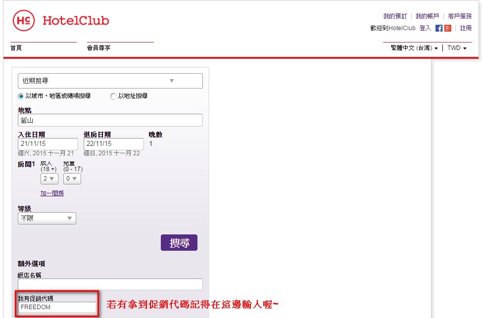 韓國自由行│訂房工具「Hotelclub」使用心得介紹+優惠折扣碼分享~《邀稿》