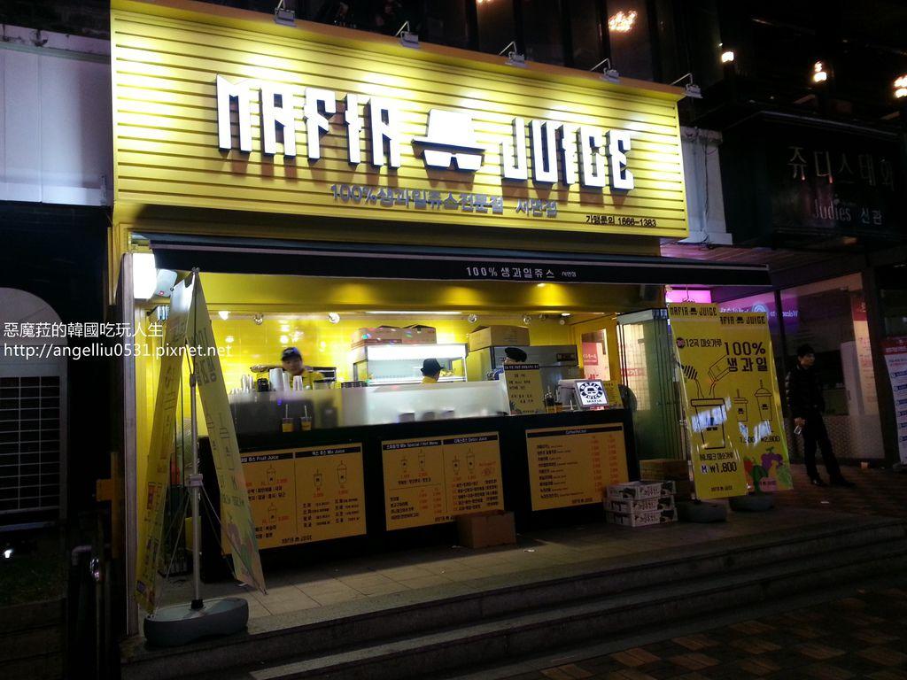 釜山旅遊│便宜又好喝的果汁店【마피아쥬스 (MAFIA JUICE)】---西面、BIFF廣場都有分店
