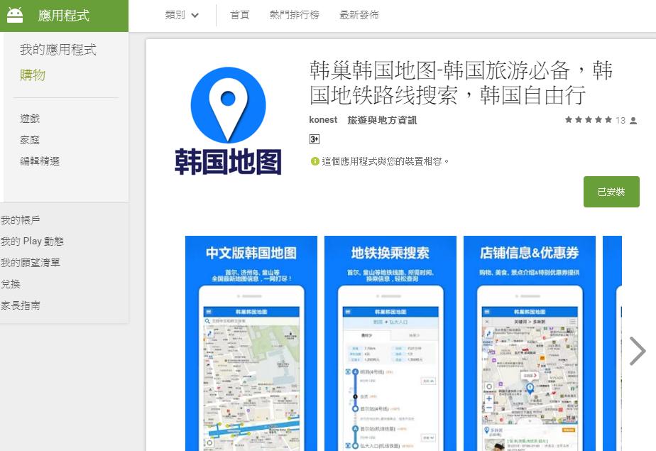 來韓國旅遊不會韓文怕迷路嗎?現在有韓巢中文地圖APP~讓你輕鬆遊韓暢行無阻哦!(釜山地圖都有耶)