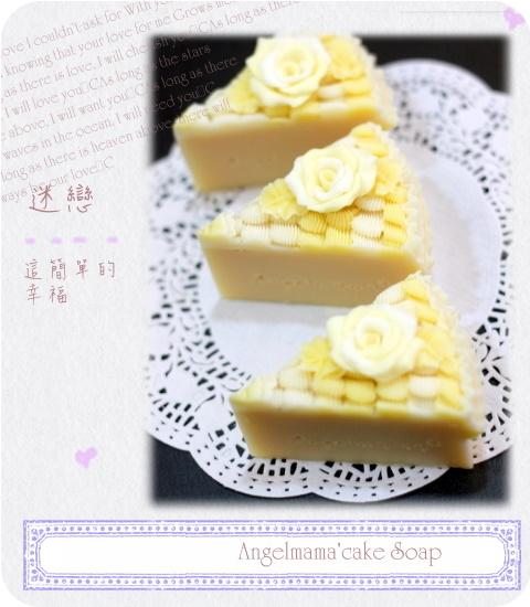 迷戀蛋糕皂05