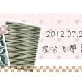 渲染皂學園作品20120726