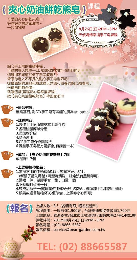 2012_soap_class