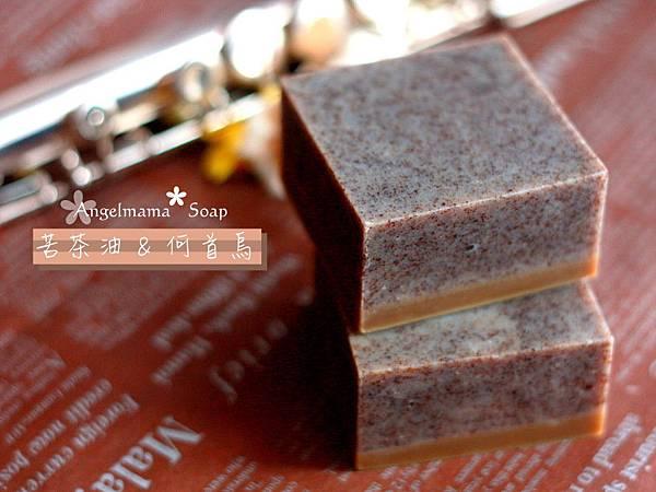 何首烏苦茶養髮皂01