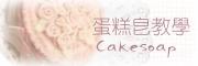 蛋糕皂教學.jpg