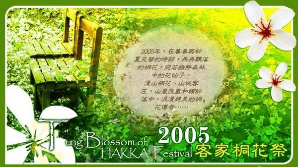 2005客家桐花祭 介紹