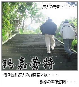 指南宮0.jpg