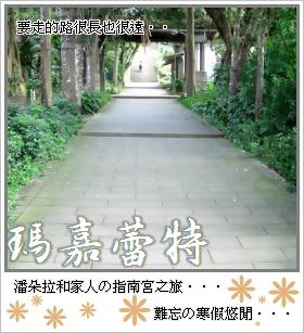 指南宮1.jpg