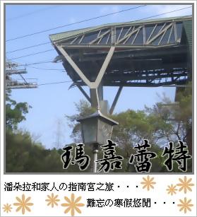 指南宮8.jpg