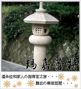 指南宮9.jpg