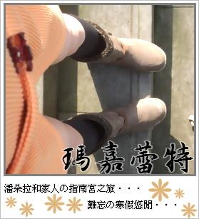 指南宮11.jpg
