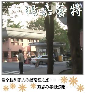 指南宮13.jpg