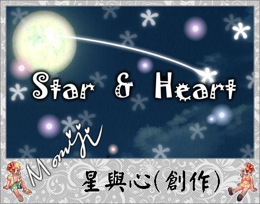 星與心.jpg