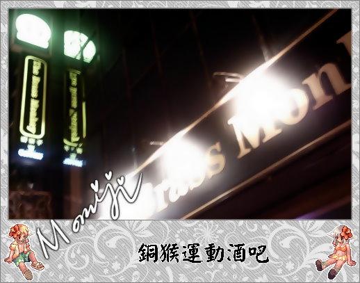 運動酒吧6.jpg