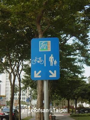 腳踏車行人專用道