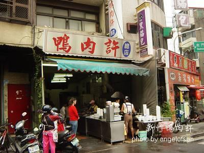 新竹鴨肉許總店