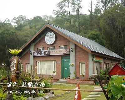 龍騰斷橋旁的鐵道驛站