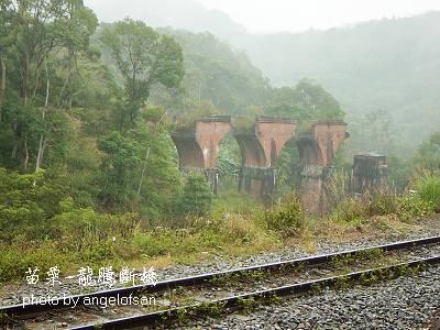遠觀龍騰斷橋