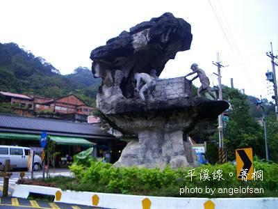 菁桐的礦工雕像地標