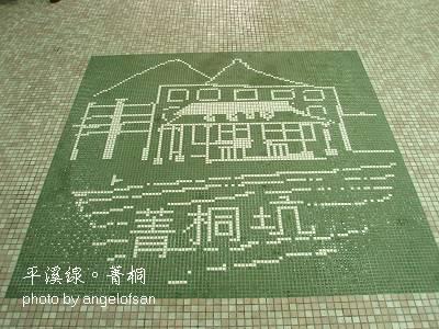站內拼圖瓷磚