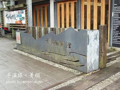 菁桐礦業館