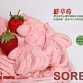 草莓雪酪01.jpg