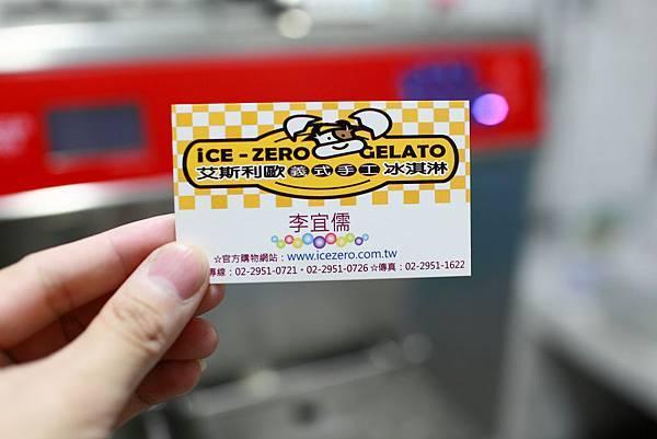 義大利冰淇淋-經營輔導12