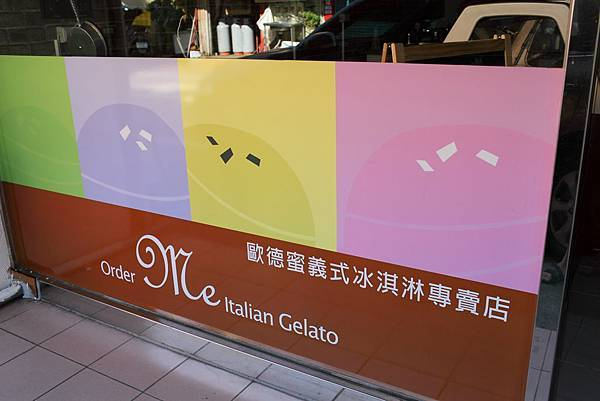 義大利冰淇淋店_013