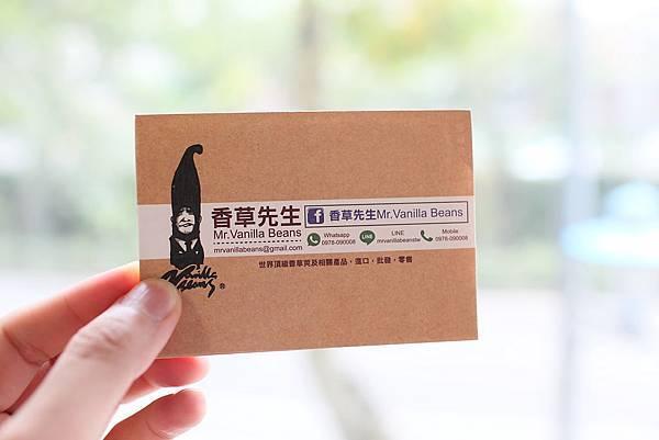 香草先生01