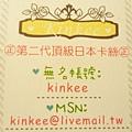 .【假髮賣家: 無名帳號 : kinkee 】