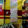 轉戰門牌63號買芒果乾囉~有中文告示~還說老闆很友善!真可...