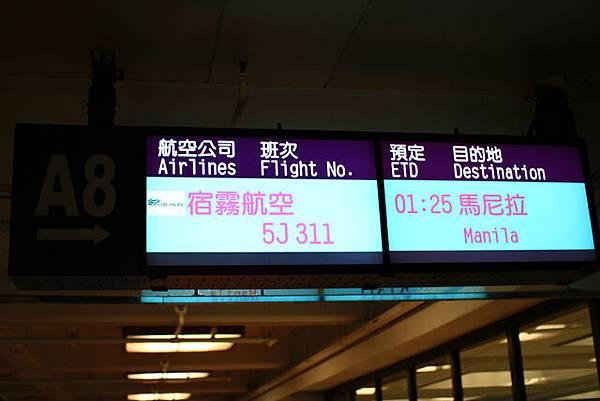 登機門! 我們要搭01:25的班機