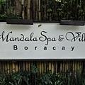 到啦! 位在S3幽僻的Mandala SPA