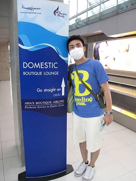 經過一串奔波~抵達曼谷航空休息室