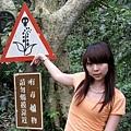 喔~這個有毒不要摸阿的告示牌!