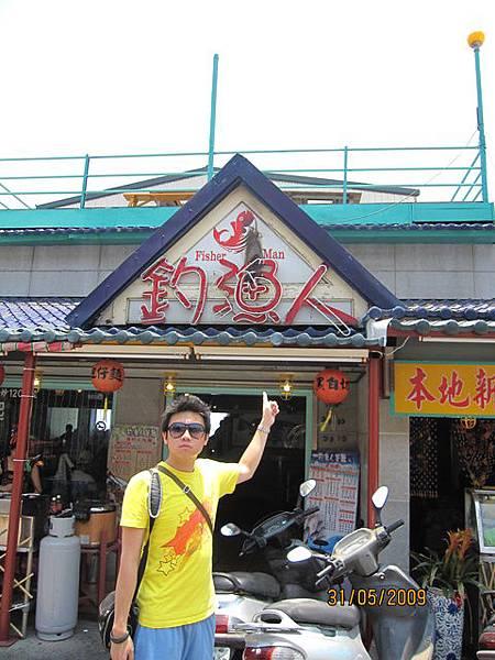 是大哥的店介紹我們吃的~他說其實綠島沒啥好的海鮮餐廳