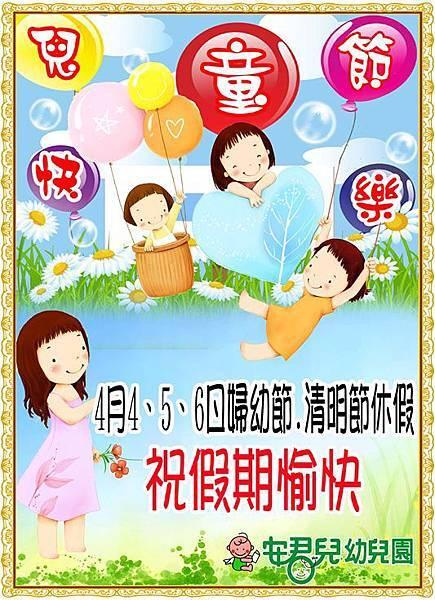 2014兒童節快樂.jpg