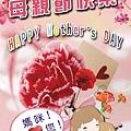 2015母親節快樂5.10
