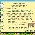 地震避難掩護演練通知單